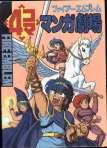 Fire Emblem 4-Koma Manga